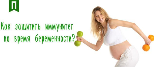 Как повысить иммунитет при беременности — описание всех доступных способов