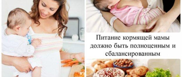 Правильное питание кормящей мамы: принципы + пп меню для похудения