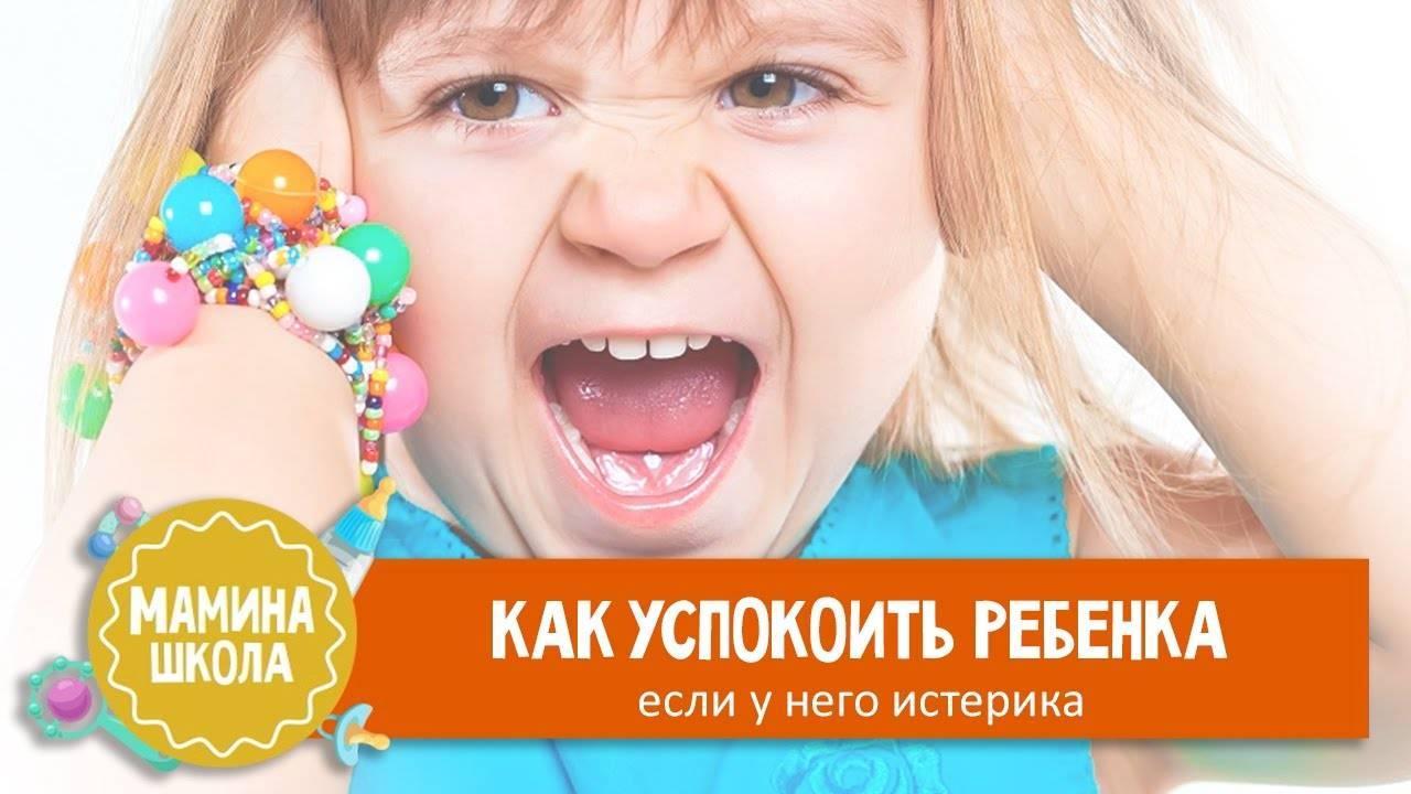 Детские истерики как помочь ребенку и родителям. блог familypass