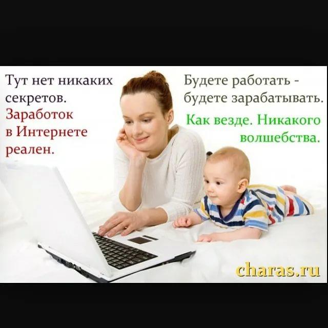 Как маме в декрете заработать в инстаграме: полезные советы