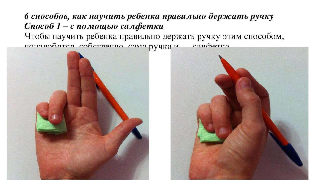 Как научить ребенка правильно держать карандаш и ручку — учим держать пишущие инструменты