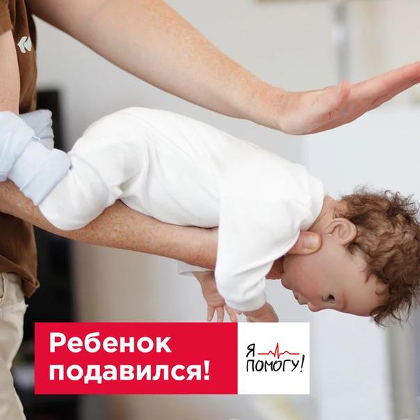 Что делать если ребенок подавился – пошаговая инструкция по оказанию первой помощи