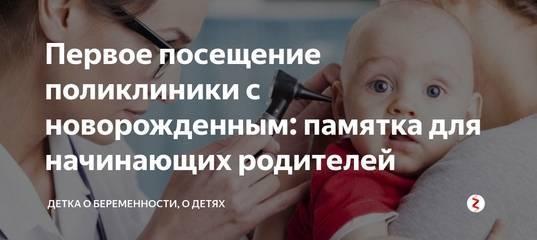 Давайте знакомиться! первый визит педиатра к ребенку после выписки из роддома