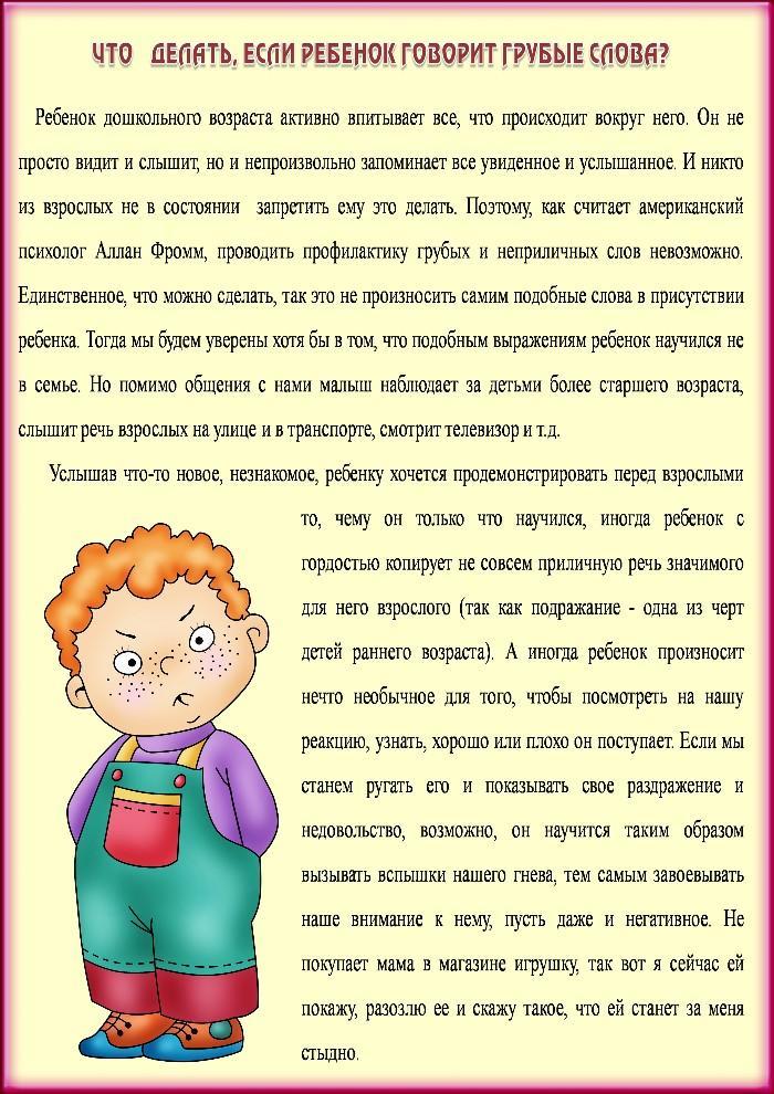 Что делать, если ребенок матерится. советы психолога