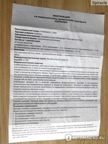 """Свечи """"корилип"""": инструкция по применению, показания, аналоги, отзывы - druggist.ru"""