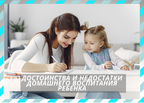 Садовские или домашние дети: кому легче учиться? - parents.ru