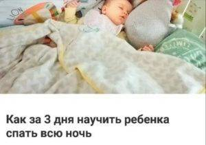 Как приучить ребенка спать всю ночь, как научить, сколько часов должны спать дети ночью