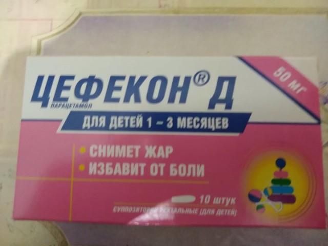 Свечи «цефекон д» для детей: инструкция по применению от температуры, отзывы