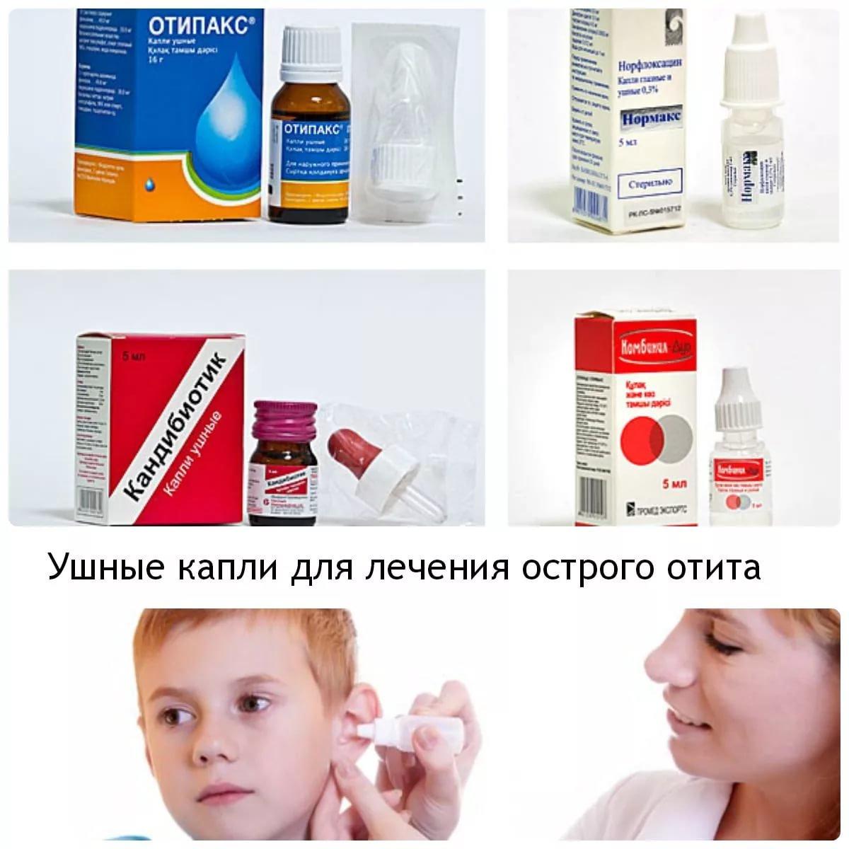 Опять отит! как уберечь ребенка отвоспаления уха?