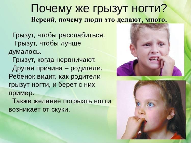 Что делать, если ребенок грызет ногти, как отучить