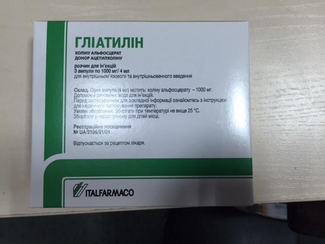 Глиатилин: аналоги препарата, рлс,  отзывы врачей-неврологов, инструкция по применению