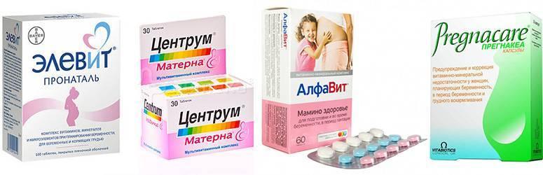 Витамины для беременных в 1, 2 и 3 триместре: отзывы, что лучше