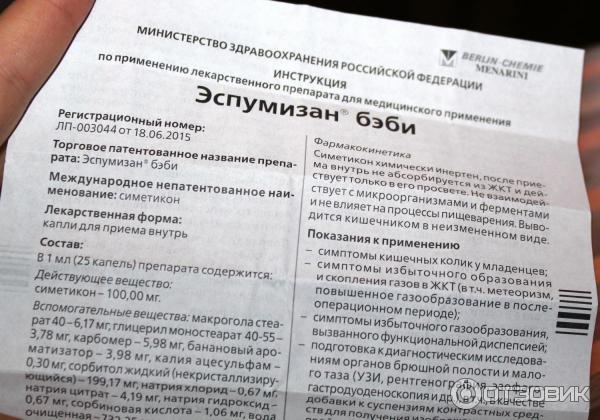 Эспумизан бэби: инструкция по применению, состав, как давать новорожденным / mama66.ru