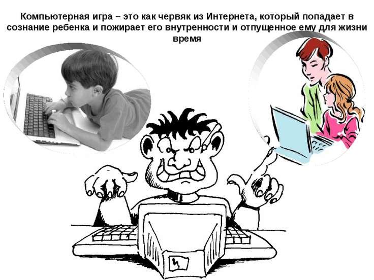 Компьютерной зависимости у ребенка не будет, если… 5 шагов