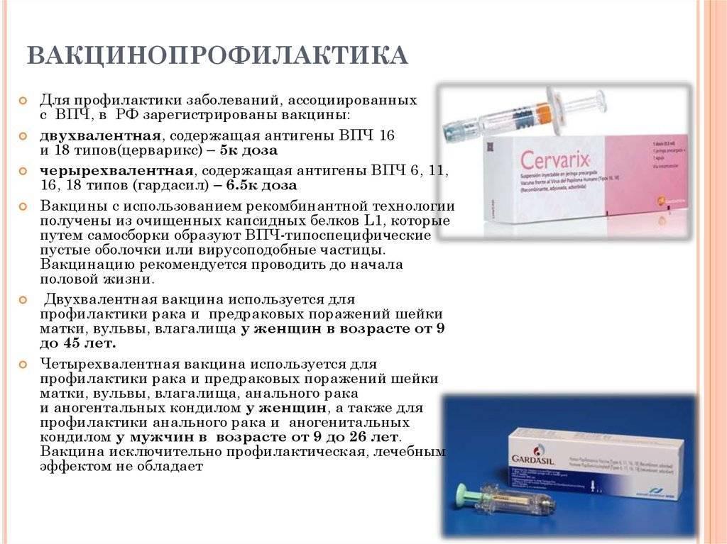 Аргументы за и против проведения прививок