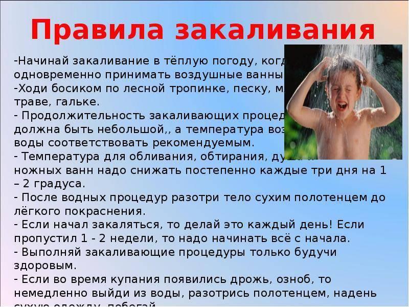 Закаливание детей: с чего начать, как проводить, методы принципы не навредить ребенку постепенное как закалять горло рекомендации комаровского