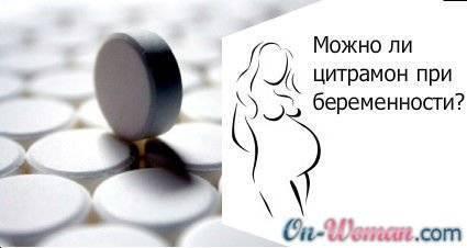 Какие таблетки можно принимать от головной боли при беременности?