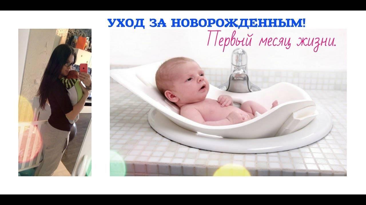Уход за новорожденным: как ухаживать в первые дни и первые месяцы
