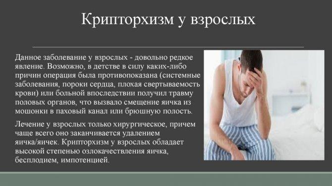 Яичко у мальчика опухло: яичко увеличилось в размере, симптомы, причины, диагностика, лечение и отзывы врачей