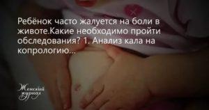Болит попа внутри у ребенка