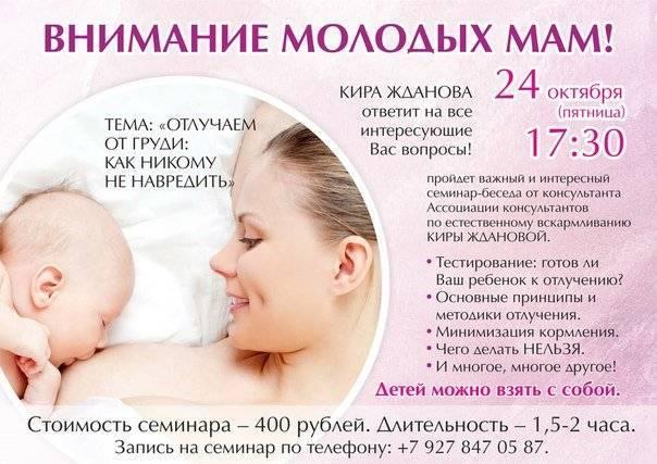 Как отучить ребенка от грудного вскармливания | уроки для мам