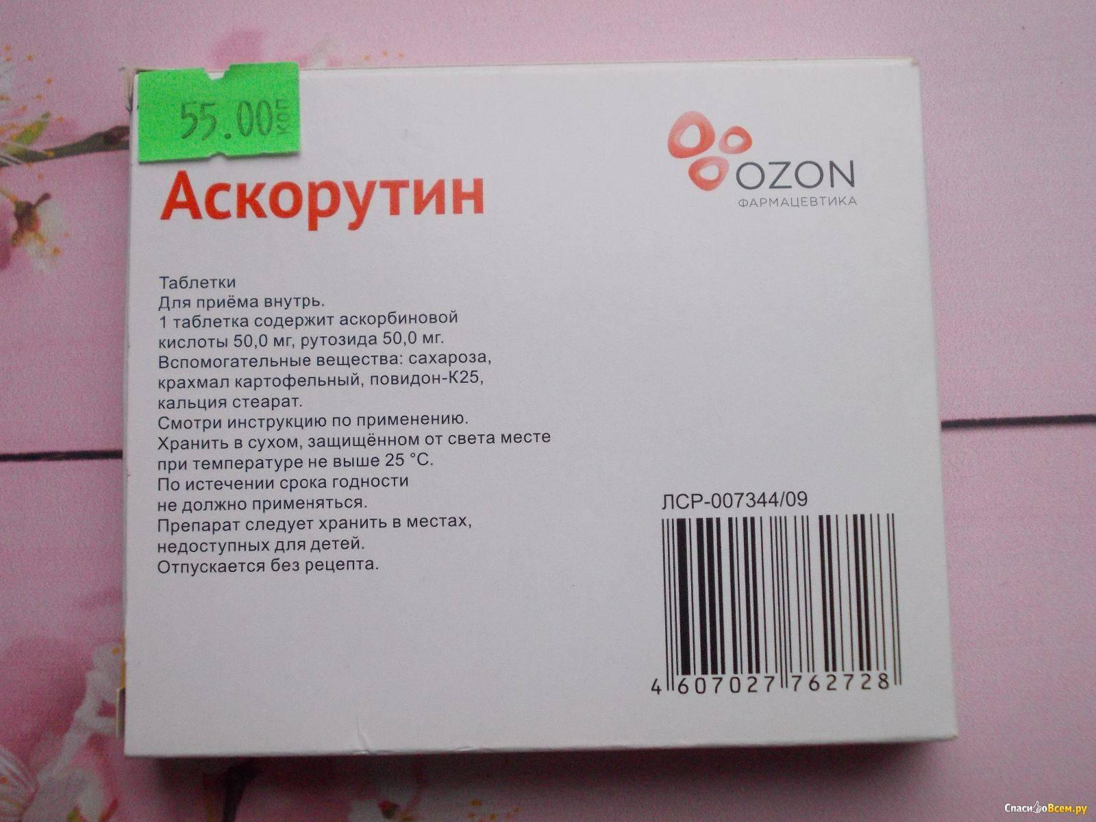 Аскорутин инструкция по применению для детей при носовом кровотечении