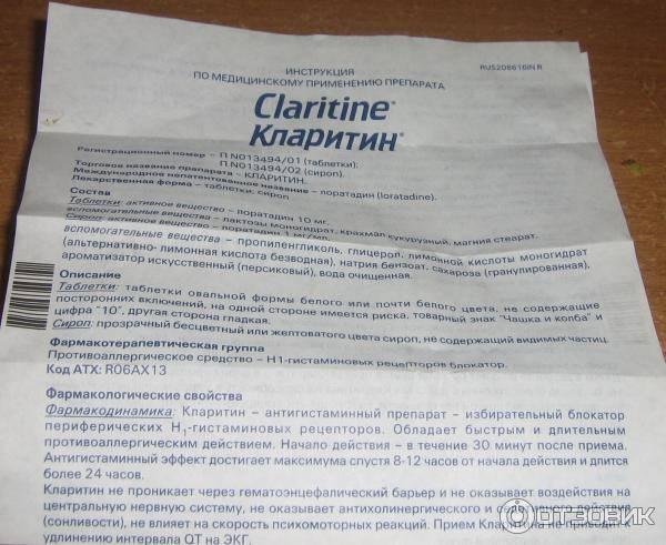 Кларитин для детей: инструкция по применению сиропа и таблеток с дозировками по возрасту - добрый доктор
