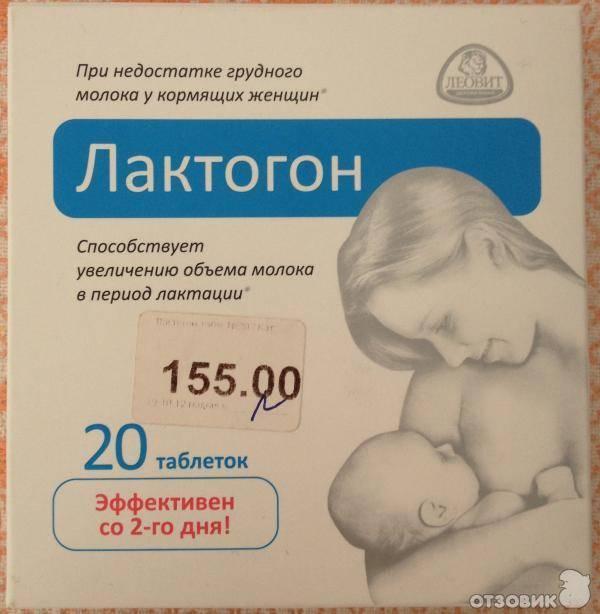 Препараты для прекращения лактации