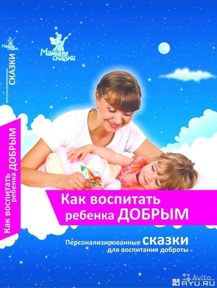 Как воспитать ребенка добрым коллектив. купить как воспитать ребенка добрым (сказкотерапия) в интернет-магазине развивалки