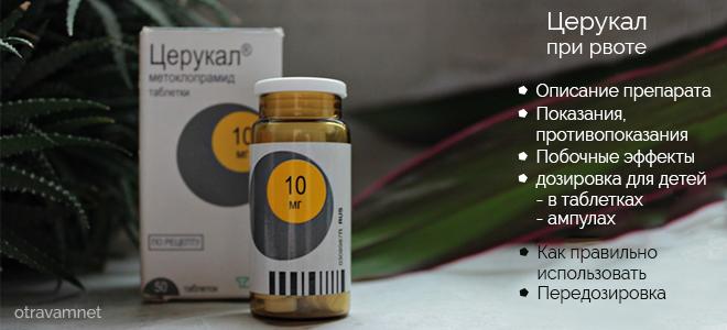 Инструкция по применению препарата «церукал» в ампулах и таблетках для детей при рвоте: подбор дозировки