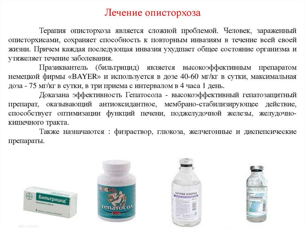 Описторхоз у детей: симптомы и схема лечения, причины заражения паразитами