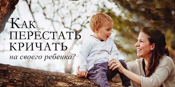 Рассказывает эксперт психолог евлалия просветова: как перестать кричать на ребенка