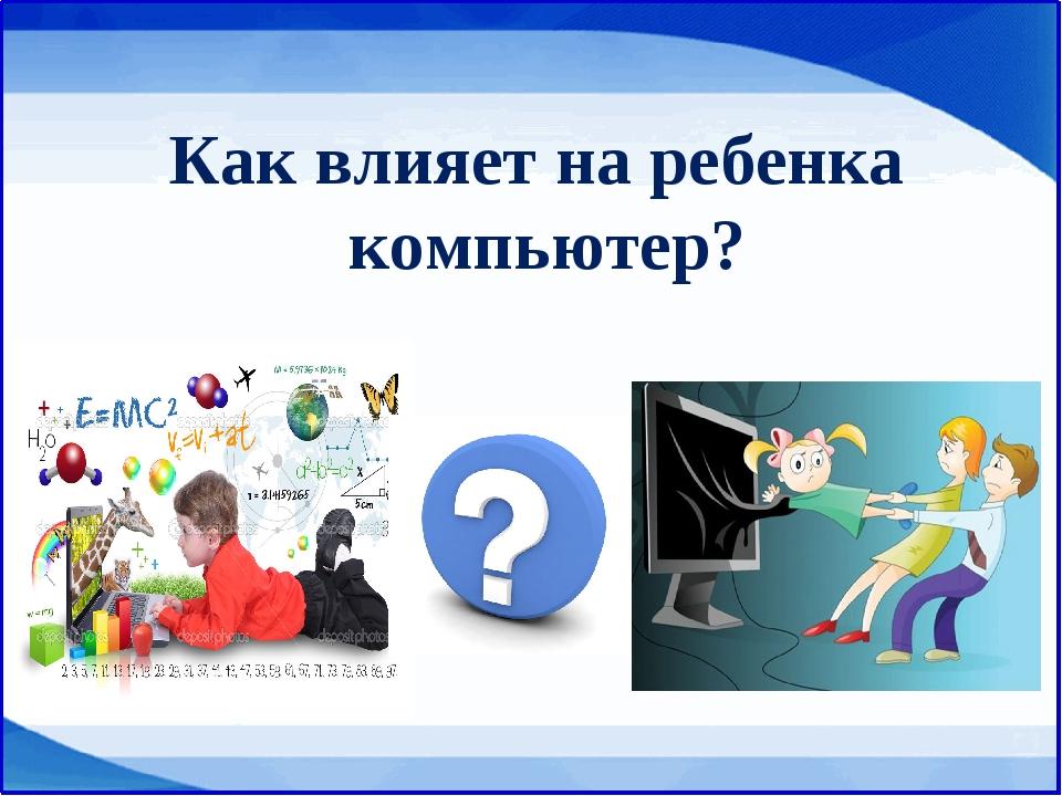 Как смартфоны влияют на развитие детей и о чём не задумываются родители? - informburo.kz