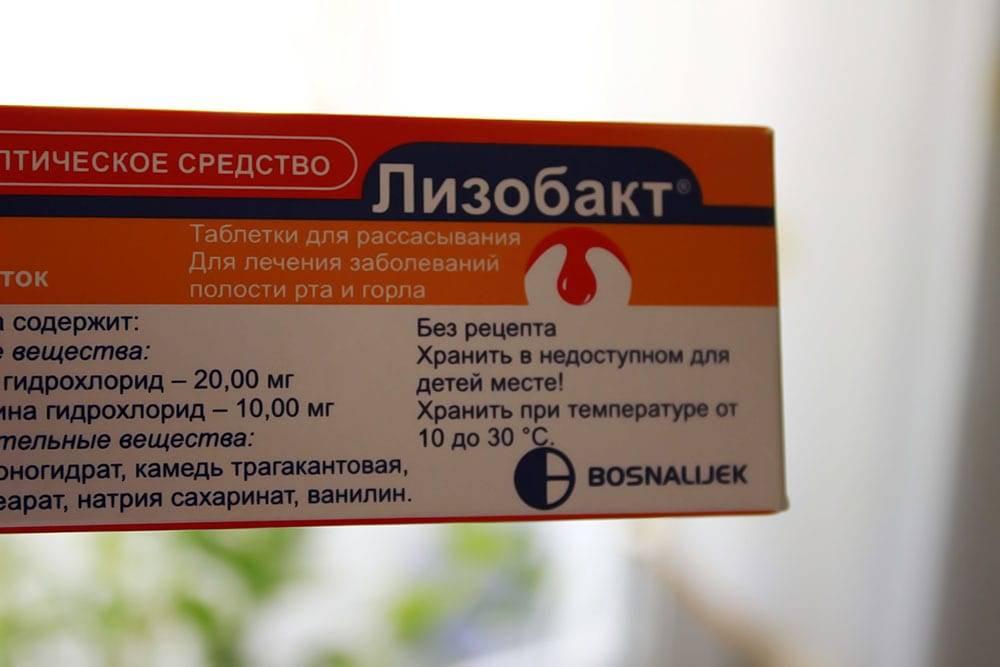 Лизобакт инструкция, дешевые аналоги лизобакта.