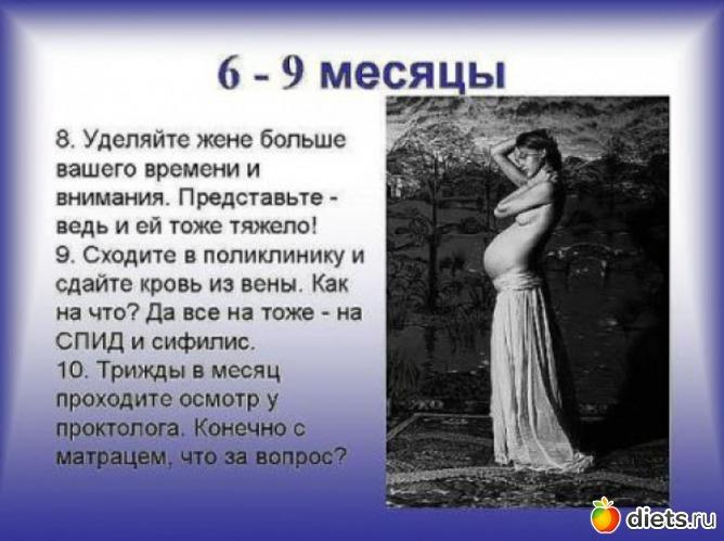 Муж во время беременности доводит до слёз