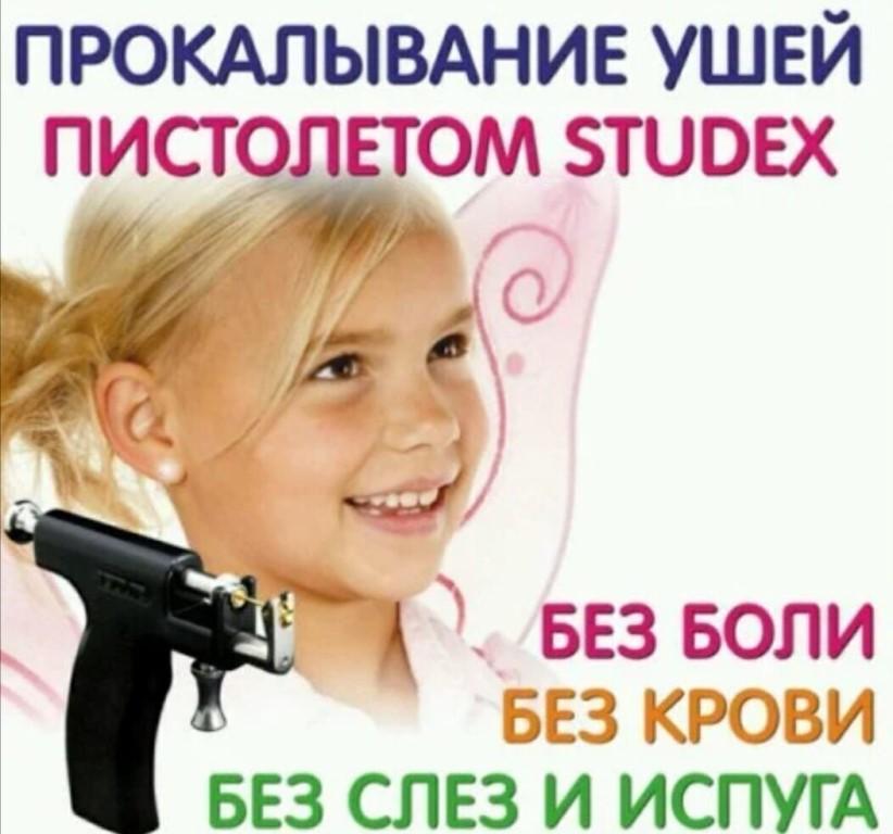 В каком возрасте ребенку лучше проколоть уши пистолетом или системой 75?