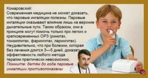 Комаровский у ребенка насморк кашель гулять можно