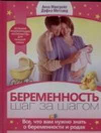 Беременность фильм 40 недель. horoshayaberemennost.ru