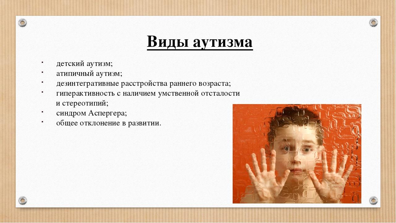 Что такое аутизм простыми словами, как он проявляется у детей, признаки, фото