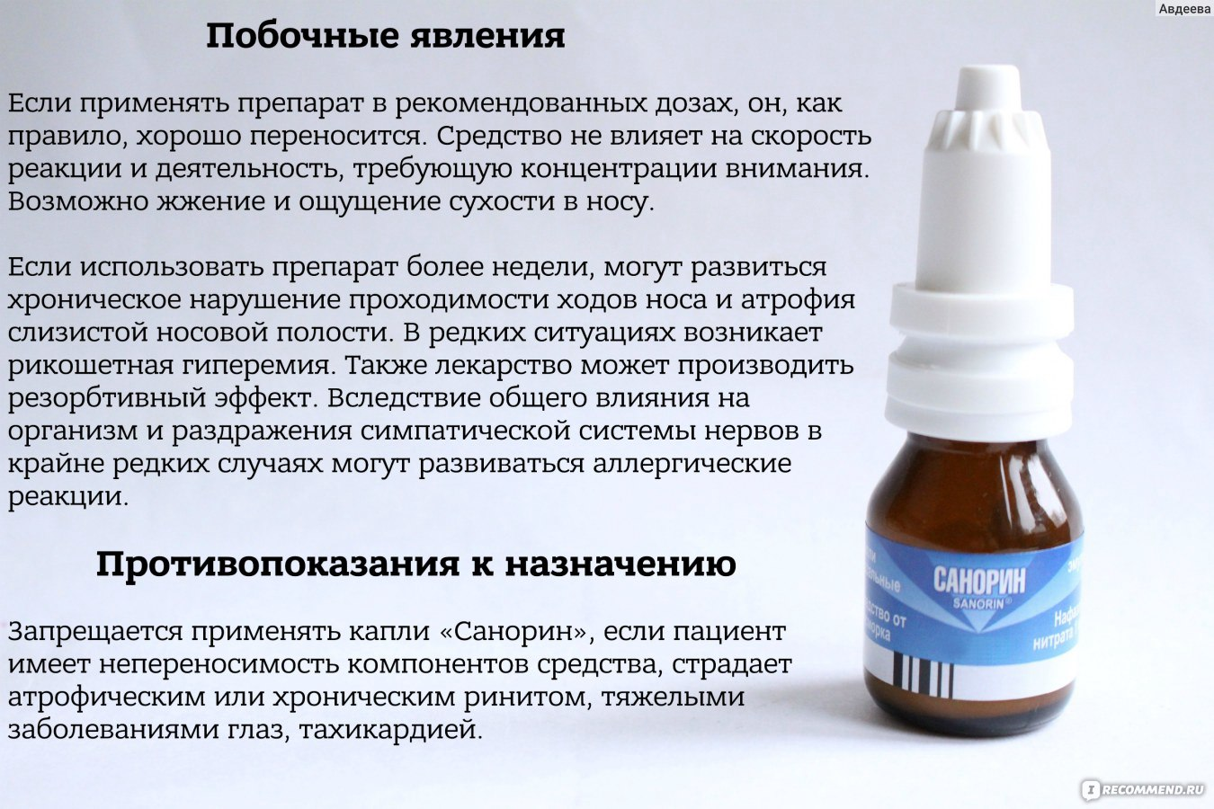 Санорин при беременности в 1, 2 и 3 триместре