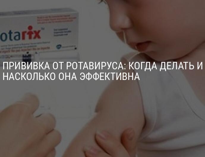 Зачем делают прививку ? от ротавирусных инфекций детям и в каком возрасте ее лучше ставить