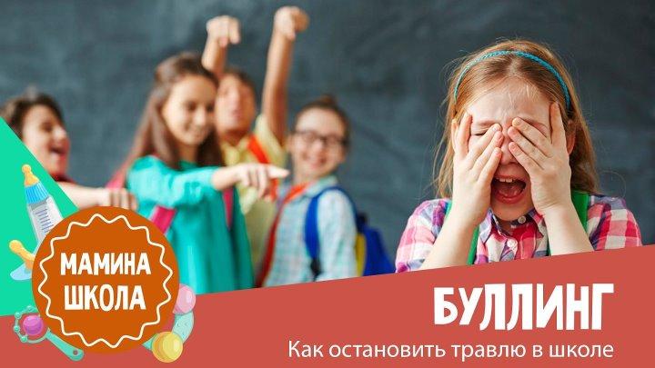 Буллинг в школе: как остановить детскую травлю?