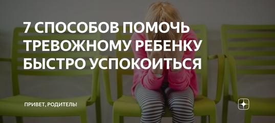 Тревожный ребёнок: что это за состояние, и должно ли оно тревожить родителей?