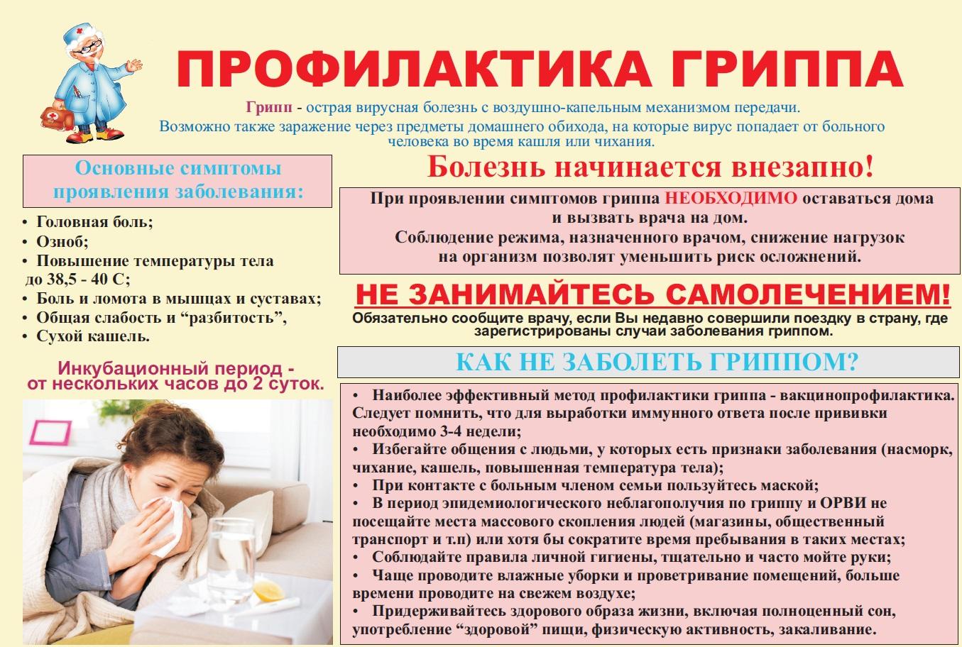 Профилактика орви, гриппа и простуды у детей