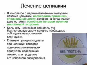 Целиакия у детей: симптомы, жалобы, диагностика, лечение и безглютеновая диета | кронколит