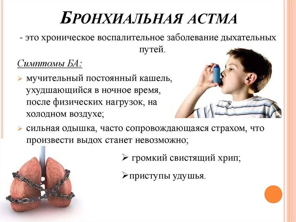 Симптомы бронхиальной астмы у детей, особенности лечения и профилактика