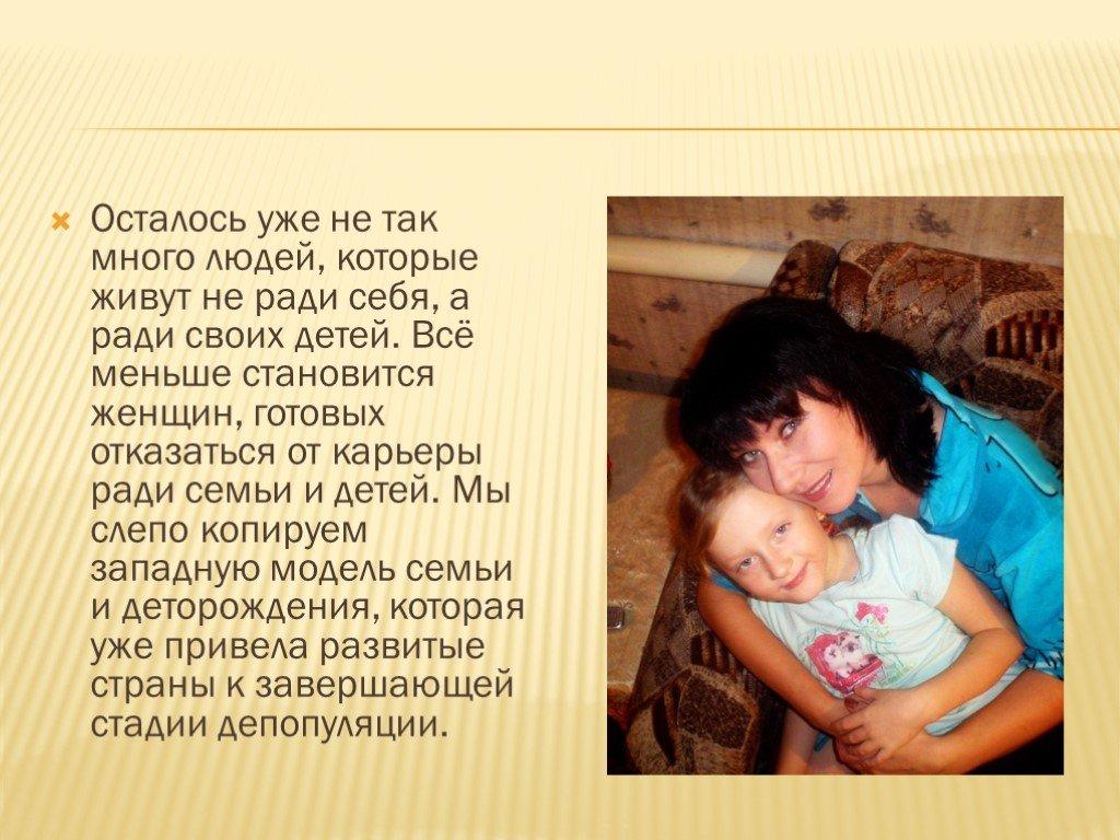 Плюсы и минусы многодетной семьи | page 3 | крамола