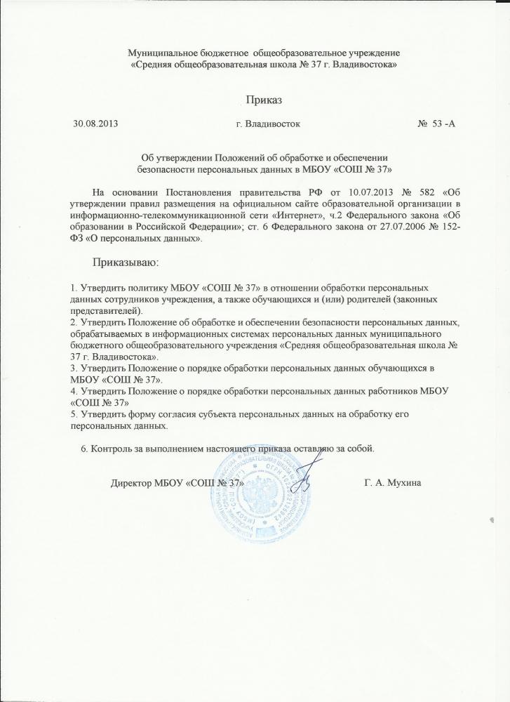 Соглашение об обработке персональных данных