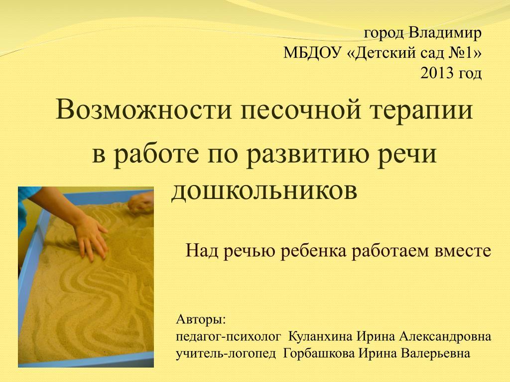 Конспект психологического занятия с использованием песочной арт-терапии «путешествие в страну песков»