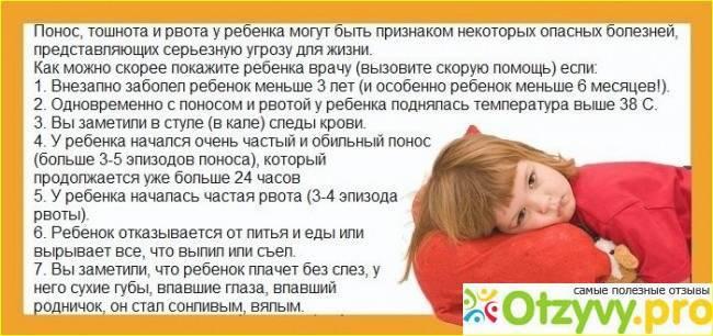 Рвота и понос у детей без температуры: причины, чем лечить